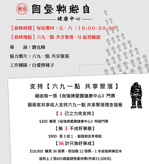 六九一點 共享聚落_自強牌愛國健康中心_劉克峰