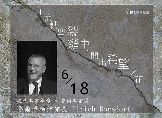 六九一點共享聚落_魯爾博物館館長_ Ulrich Borsdorf