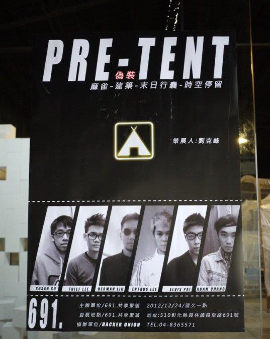pre-tent偽裝