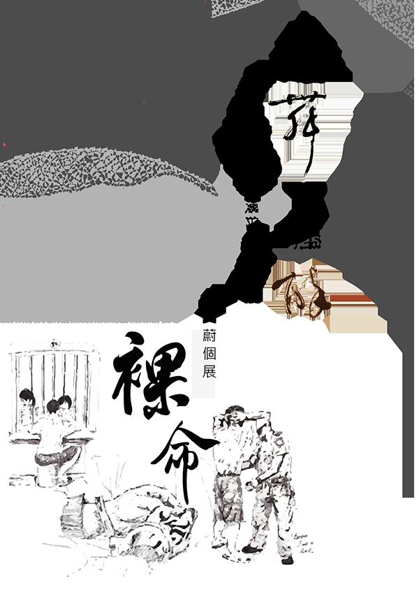 【691點 共享聚落】魯漢平「迷舞。纏醉」書作展 / 林文蔚「裸命」個展