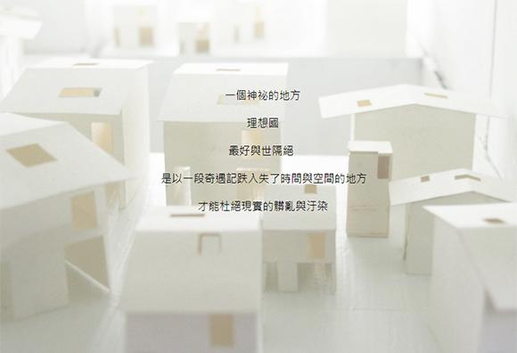 六九一點共享聚落_劉克峰_自強牌愛國健康中心