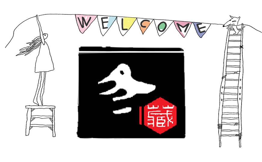 六九一點 共享聚落_2014冬藏-創創市集